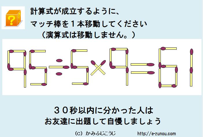 マッチ棒計算1