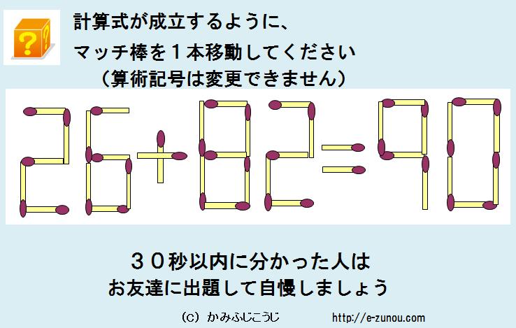26+82=90? マッチ棒 ... : 漢字の問題 : 漢字
