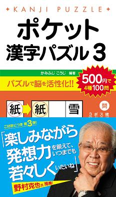 漢字パズル3