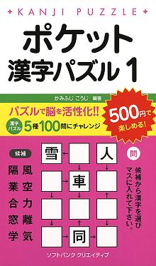 漢字パズル1