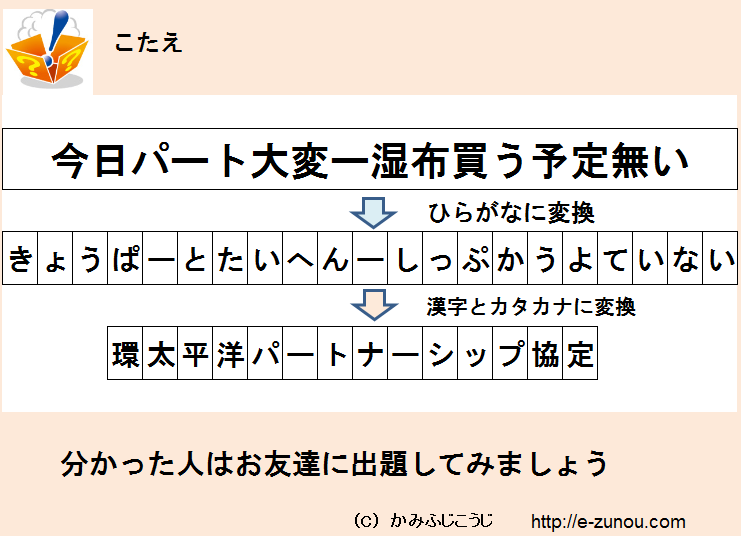 20130302tpp_a.png
