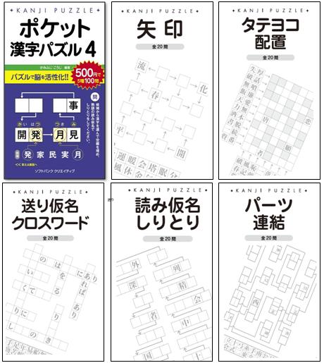 漢字パズル4