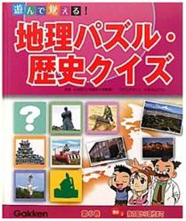 地理パズル歴史クイズ3